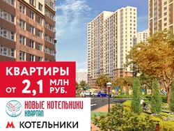 Квартал «Новые Котельники» В октябре скидки до 8%